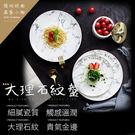 北歐大理石紋餐盤 金邊陶瓷西餐盤 沙拉盤小吃碟家用蛋糕盤甜品盤【H81046】