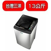 台灣三洋SANLUX【SW-13AS6A】13公斤防鏽殼洗衣機不鏽鋼*預購*