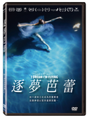 【停看聽音響唱片】【DVD】逐夢芭蕾