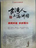 【書寶二手書T7/影視_MBO】台灣人在滿洲國(5DVD)