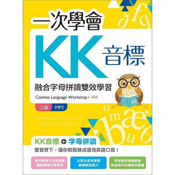 一次學會KK音標:融合字母拼讀雙效學習【二版】(20K彩色 MP3)