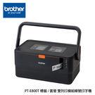 【新機上市】Brother PT-E800T標籤/ 套管 雙列印模組線號印字機