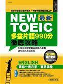 書New TOEIC  多益:片語990 分徹底攻略
