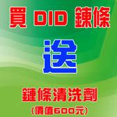 買 D.I.D 鍊條 送 DID鍊條清潔劑