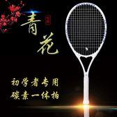 中國風網球拍單人初學者正品訓練器套裝專業碳素一體男女大學生全