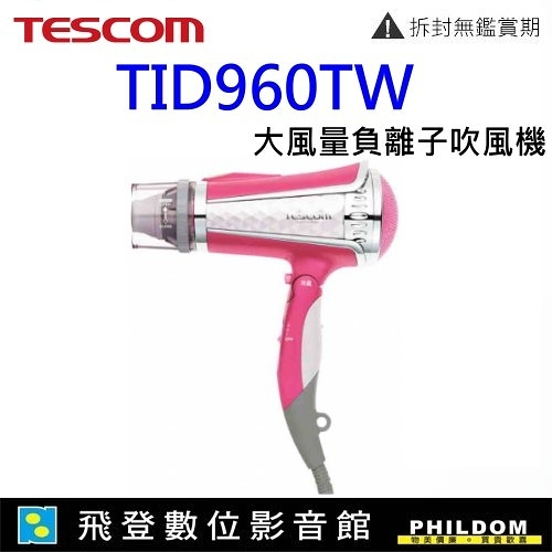 TESCOM TID960TW大風量負離子吹風機 群光 公司貨 TID960吹風機 開發票