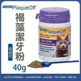 *KING WANG*【免運】普樂丹ProDen《褐藻潔牙粉(貓用)》40g