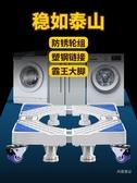 洗衣機底座 滾筒洗衣機底座架衛生間置物架移動萬向輪全自動通用固定防震墊高【快速出貨】WY