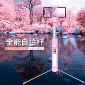自拍桿一體式補光蘋果7plus藍牙遙控拍照神器小米6華為oppo手機iPhone