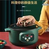 110V小電器 智能電煮鍋多功能萬能鍋禮品廚房電器家用小火鍋蒸鍋 - 古梵希
