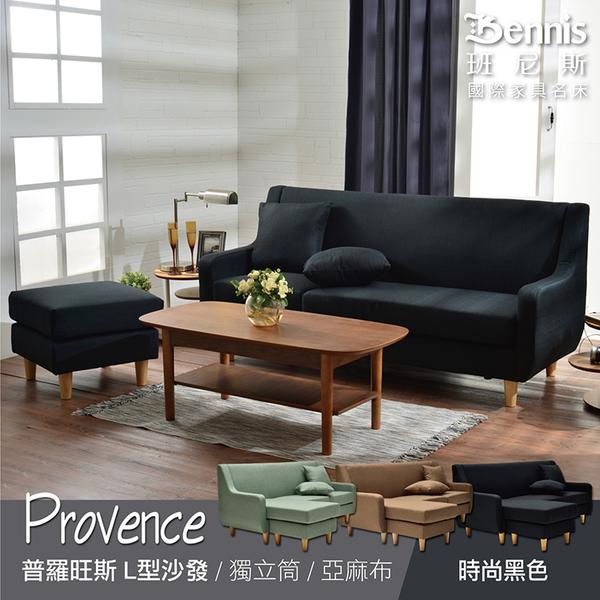 【班尼斯國際名床】~日系經典‧Provence普羅旺斯 獨立筒L型布沙發