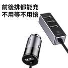倍思 同享擴充型帶線多功能車用充電器 USB車充 4USB 快充 閃充 點菸器充電