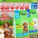 【 zoo寵物商城】創鮮《Pronature》草本菁華配方中小型成|幼犬 草本雞肉0.35kg