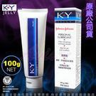 【絕對必買】熱銷款KY潤滑液7-11熱門款潤滑液 100g