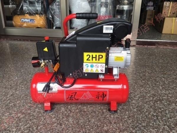 2HP*10L直接式快速空壓機-風神