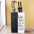 創意時尚字母雨傘桶大堂辦公家用雨傘架雨傘收納架 果果輕時尚NMS