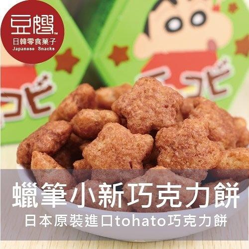 【豆嫂】日本零食 Tohato蠟筆小新巧克力餅(多口味)[檸檬為即期良品]