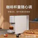 咖啡機 小米米家膠囊咖啡機家用小型自動打咖啡辦公室飲料機官方旗艦正品 MKS生活主義