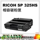 USAINK~ RICOH SP 325HS 相容碳粉匣 適用:SP325HS / SP325SFNw / SP325DNw /SP325