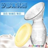 矽膠集乳器擠乳器 防溢乳吸奶器母奶收集器送蓋子(檢驗合格)-JoyBaby