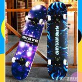 成人兒童四輪滑板閃光輪滑板車青少年初學者雙翹板滑板彩燈帶燈igo 溫暖享家