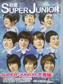 【書寶二手書T1/影視_NRO】我愛SUPER JUNIOR_SUPER JUNIOR 研究會