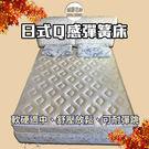 【嘉新名床】日式Q床-民宿首選款《20公...