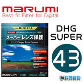 【免運】Marumi DHG Super 43mm 數位多層鍍膜 超薄框 保護鏡 (彩宣公司貨) PT