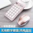 數字鍵盤美心數字鍵盤鼠標套裝無線有線筆記本外接USB可充電便攜小型鍵 麥吉良品