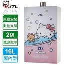 含原廠基本安裝【喜特麗】16L Hello Kitty數位恆慍強制排氣熱水器 JT-H1633KITTY 天然/桶裝瓦斯