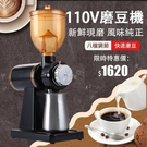 110V現貨 小型電動咖啡磨豆機咖啡豆研...