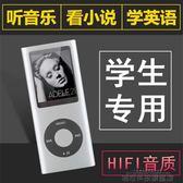 隨身聽 mp3學生隨身聽小巧便攜式女生款MP4音樂播放器超薄P3學英語錄音筆 城市科技