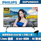 [送好禮2選1]PHILIPS飛利浦55吋4K HDR纖薄聯網液晶+視訊盒55PUH6004