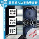ifive 五元素SP955 霸王級大功率教學音響★贈VHF無線麥克風乙支★(藍芽喇叭、教學、集會、簡報)