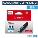 原廠墨水匣 CANON 藍色 高容量 CLI-751XLC /適用MG5470/MG5570/MG5670/MG6370/MG7170/MG7570/iX6700