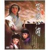 笑傲江湖 DVD  大陸劇 全40集   (購潮8)