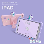卡通iPad air2保護套mini4迷妳矽膠【繁星小鎮】