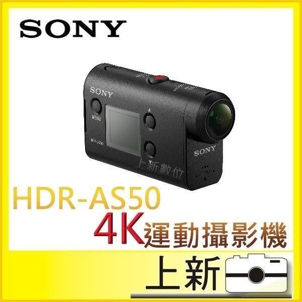 《台南-上新》SONY HDR - AS50 運動 攝影機 行車紀錄器 as50 原廠公司貨