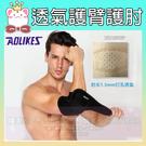 AOLIKES 運動透氣護臂護肘護具1入 SA7948 (購潮8)