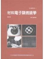 二手書博民逛書店 《材料電子顯微鏡學》 R2Y ISBN:9570045825│國科會精密儀器發展中心/著