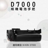 御彩數位@NIKON 電池手把 尼康 D7000 專用 電池手把 相機手把 垂直手把 可裝AA電池 增加續航力