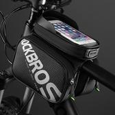 自由車袋 洛克兄弟自行車包觸屏馬鞍包山地車前梁包手機上管包騎行裝備配件『快速出貨』
