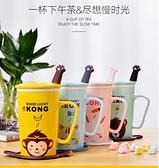 陶瓷杯馬克杯帶蓋勺牛奶杯咖啡杯女學生水杯子喝水茶杯創意卡通杯 極簡雜貨
