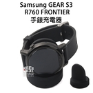 【妃凡】三星 GEAR S3 R760 FRONTIER 手錶充電器 充電底座 充電線 B1.17-30 30