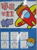 【書寶二手書T5/少年童書_EL5】簡易學畫畫