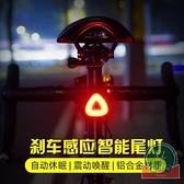 山地公路自行車尾燈智能感應剎車燈USB充電警示閃爍尾燈【福喜行】