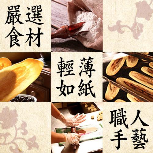 【美雅宜蘭餅】私房精選禮盒2盒
