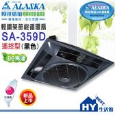 阿拉斯加 SA-359D 黑色 輕鋼架節能循環扇 遙控型 DC直流變頻馬達 全電壓