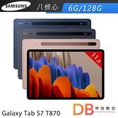 Samsung Galaxy Tab S7 11吋 Wi-Fi T870 八核 128G(12期零利率)-送螢幕保護貼+防震內袋