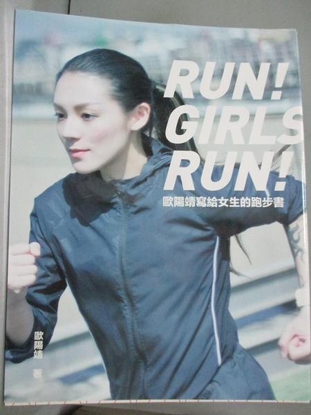 【書寶二手書T9/體育_EPQ】歐陽靖寫給女生的跑步書_歐陽靖